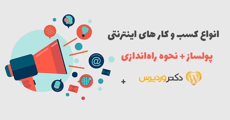 راهنمای شروع کسب و کار آنلاین