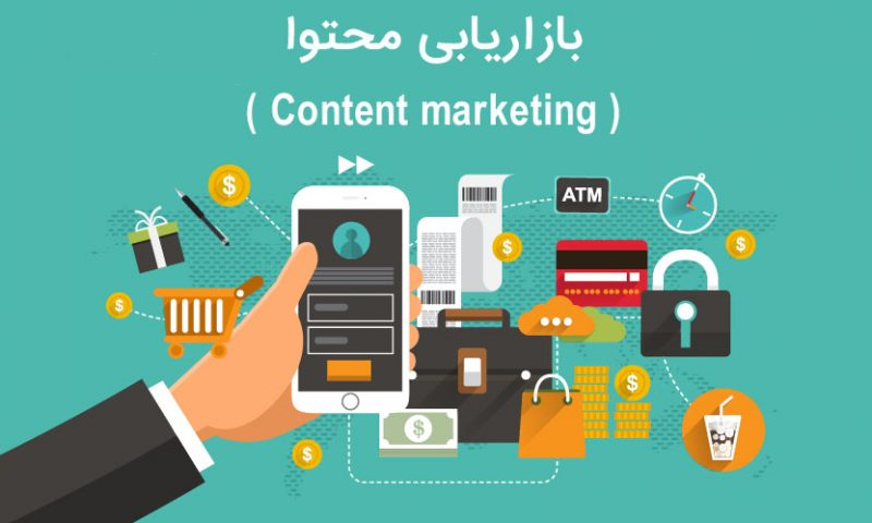 بازاریابی محتوا چیست ؟