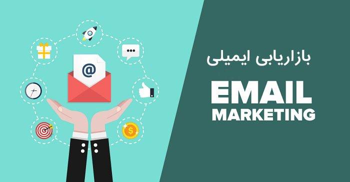 بازاریابی ایمیلی چیست ؟