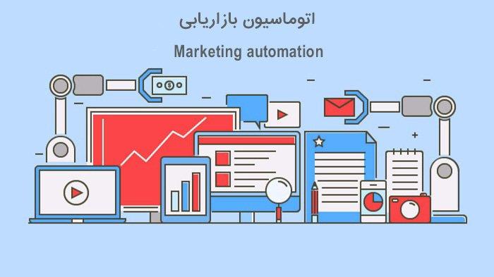 اتوماسیون بازاریابی چیست ؟