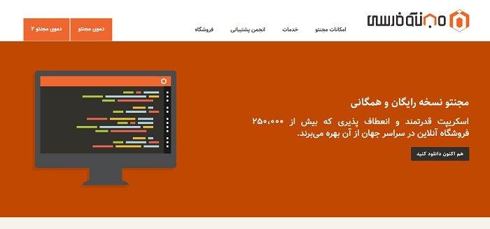 فروشگاه ساز فایل فارسی مجنتو