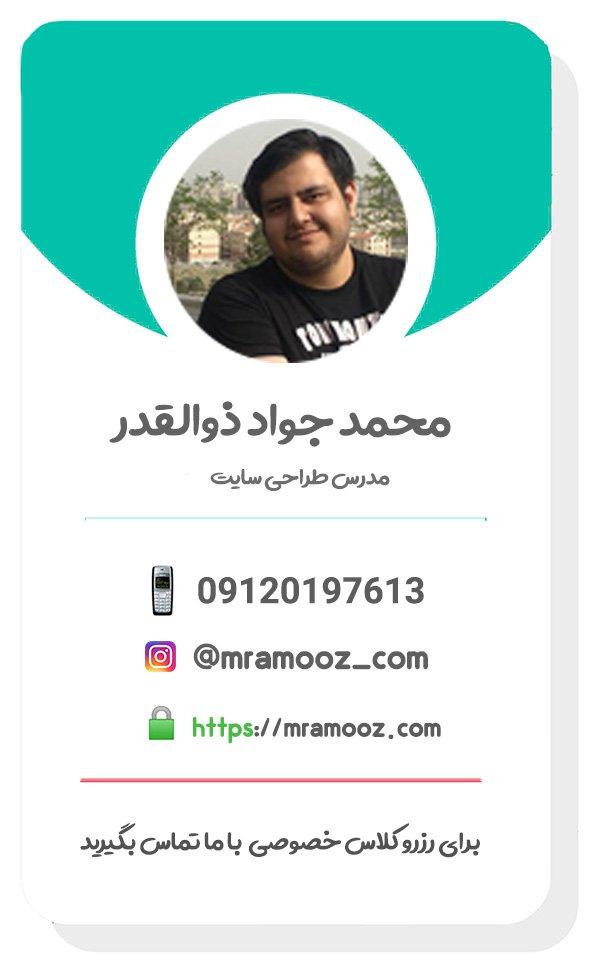 محمد جواد ذوالقدر