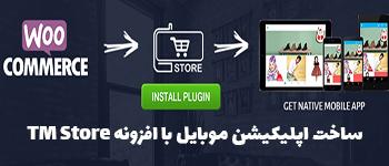 آموزش ساخت اپلیکیشن برای فروشگاه ووکامرس با افزونه TM Store