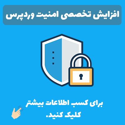 افزایش تخصصی امنیت وردپرس