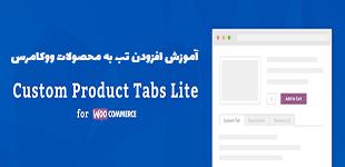 افزودن تب به محصولات ووکامرس با WooCommerce Custom Product Tabs Lite