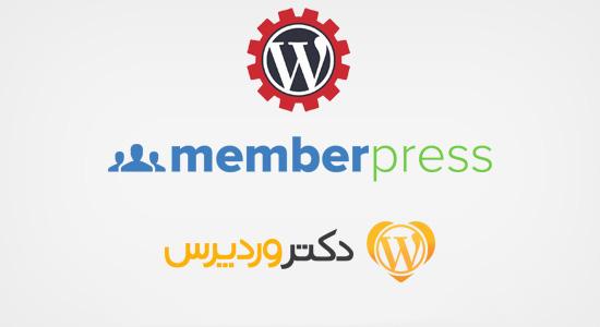 افزونه حرفهای MemberPress وردپرس