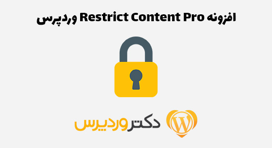 افزونه Restrict Content Pro وردپرس