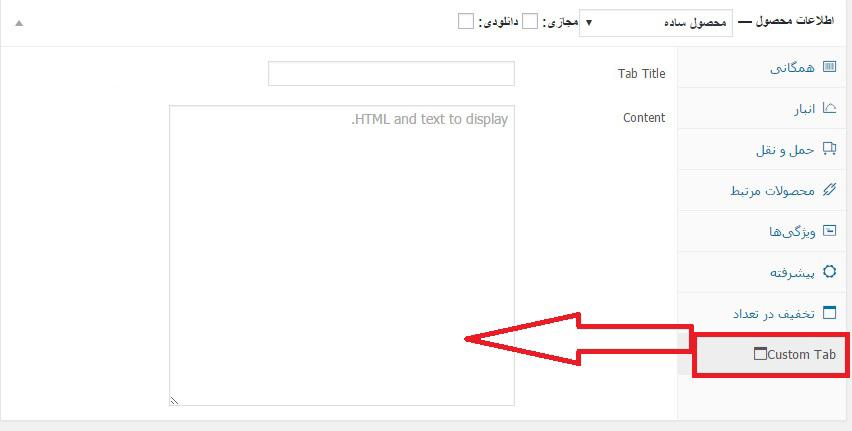فعال سازی افزونه WooCommerce Custom Product Tabs Lite