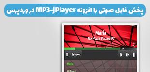 پخش فایل صوتی با افزونه MP3-jPlayer در وردپرس