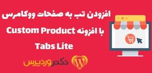 افزودن تب به صفحات محصولات ووکامرس با WooCommerce Custom Product Tabs Lite