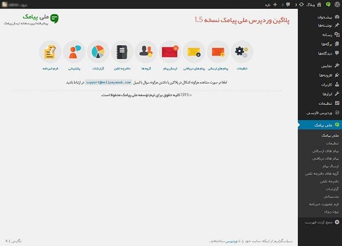 پلاگین اختصاصی ملی پیامک برای وردپرس