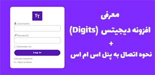 افزونه دیجیتس برای ورود و عضویت با شماره موبایل در وردپرس