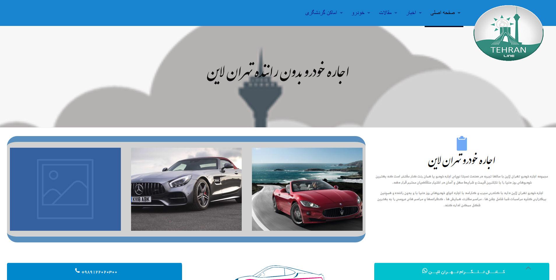 اجاره خودرو تهران لاین