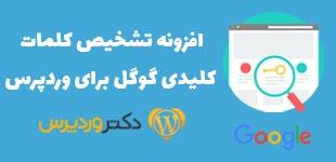 افزونه تشخیص کلمات کلیدی گوگل WordPress Keyword Tool