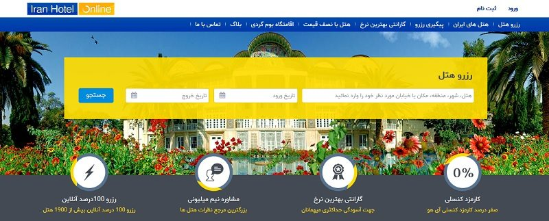 ایران هتل