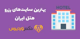 بهترین سایتهای رزرو هتل ایران