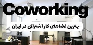 بهترین فضاهای کار اشتراکی ایران