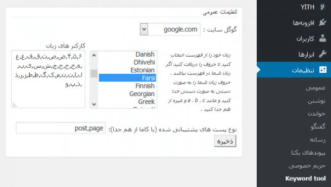 تنظیمات افزونه WordPress Keyword Tool
