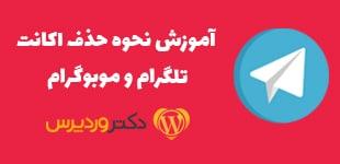 آموزش حذف اکانت تلگرام و موبوگرام