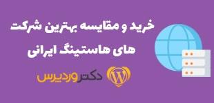 مقایسه و بهترین شرکت های هاستینگ ایران