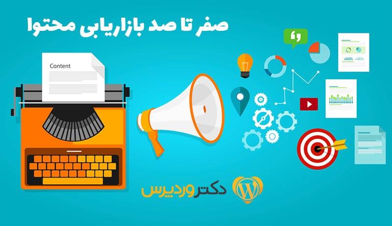 آموزش بازاریابی محتوا