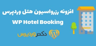 WP Hotel Booking