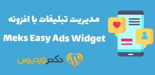 افزونه Meks Easy Ads Widget