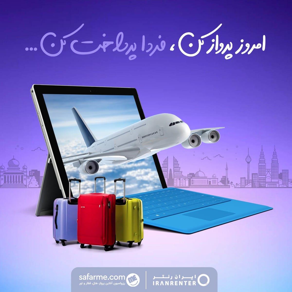 خرید بلیط هواپیما و رزرو هتل به صورت اقساط