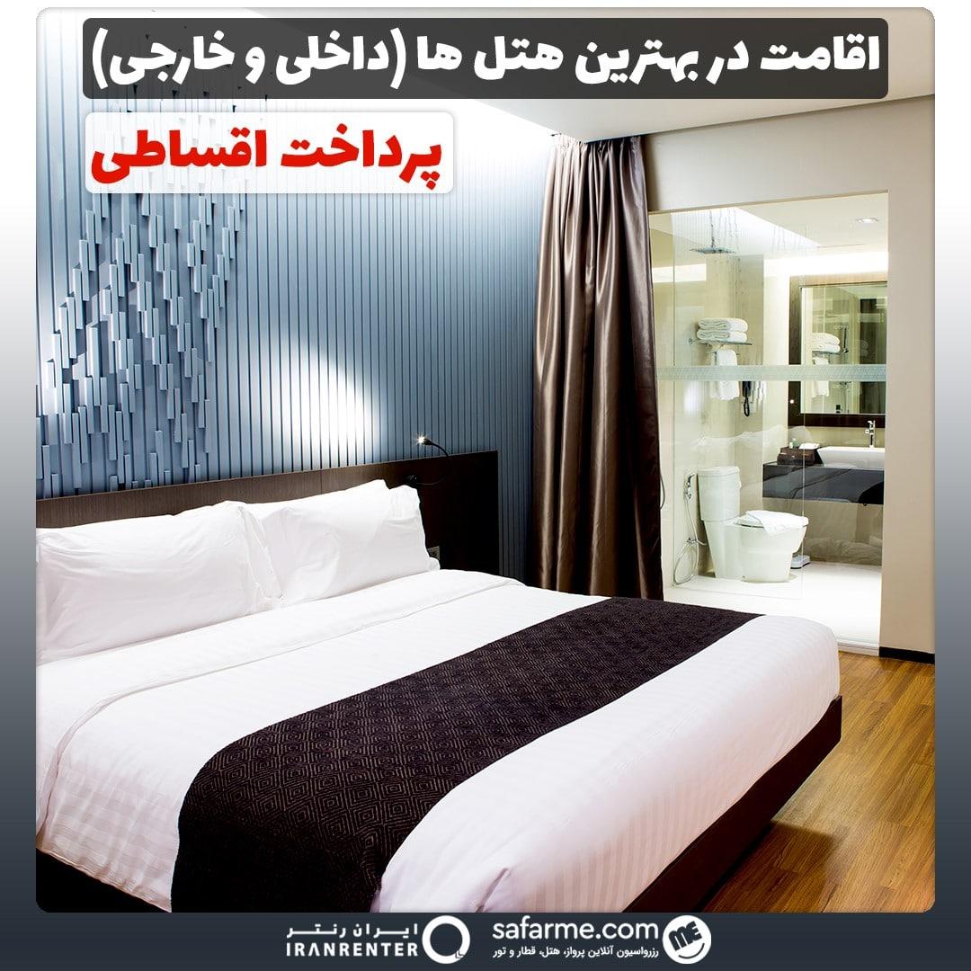 اقامت در بهترین هتل ها