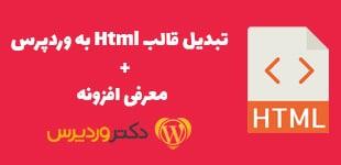 نحوه تبدیل قالب HTML به وردپرس