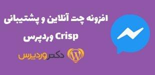 افزونه چت آنلاین و پشتیبانی Crisp وردپرس