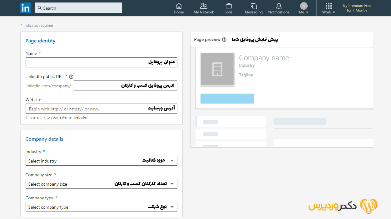 آموزش جامع لینکدین به زبان فارسی