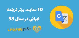 معرفی بهترین سایت های ترجمه ایران
