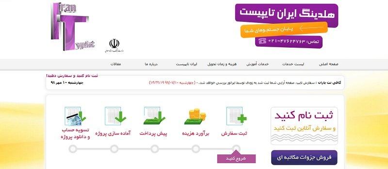سایت ایران تایپیست