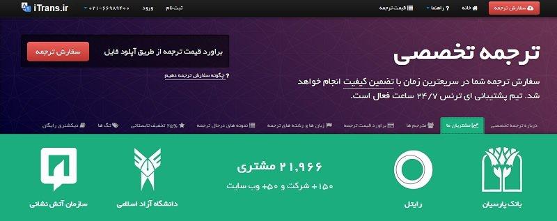 سایت برتر ترجمه ایرانی