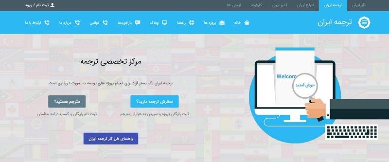 سایت برتر ترجمه ایرانی در سال 98