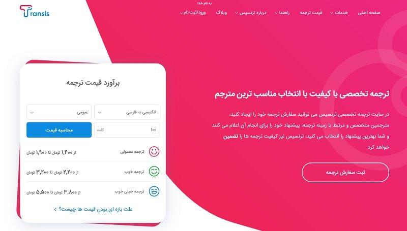 10 سایت برتر ترجمه ایرانی در سال 98