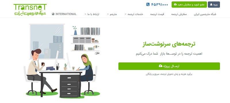 بهترین سایت ترجمه آنلاین