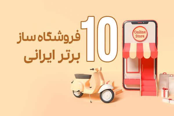 تحلیل 10 فروشگاه ساز برتر ایرانی