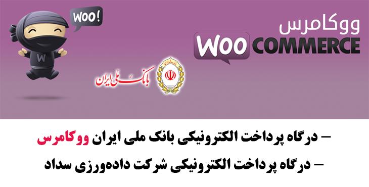 درگاه پرداخت الکترونیکی بانک ملی ایران برای ووکامرس