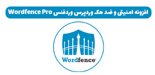 افزونه امنیتی و ضد هک وردپرس وردفنس Wordfence Pro